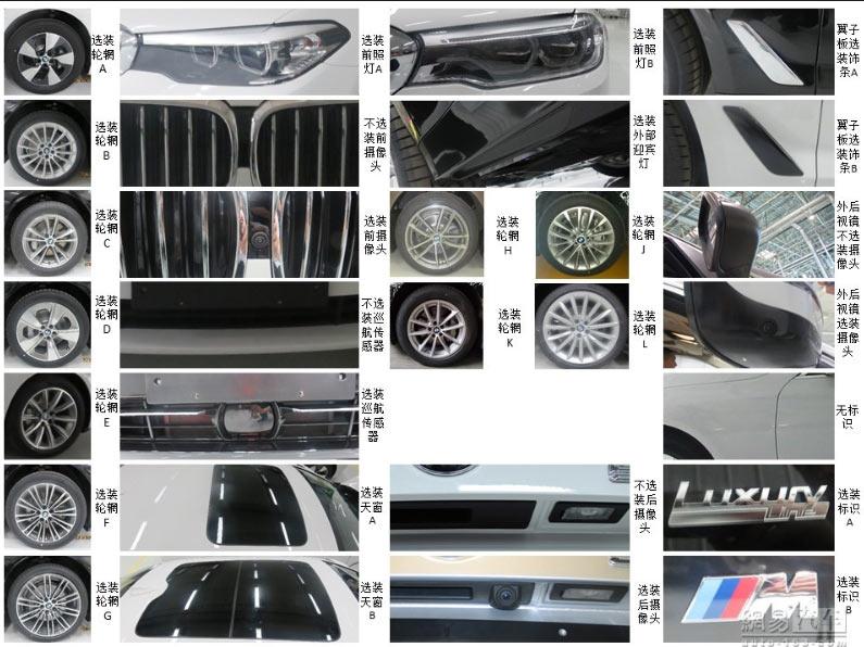 BMW_5-series_long_wheelbase 02