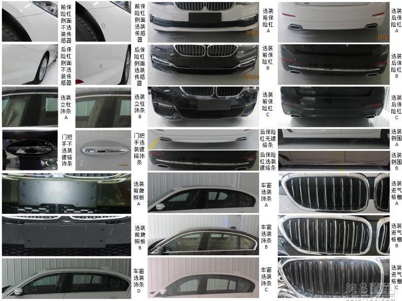 BMW_5-series_long_wheelbase 10