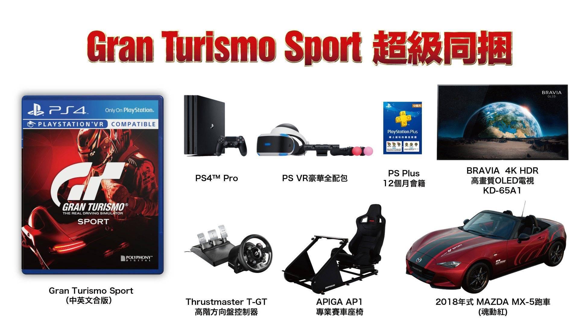 Gran_Turismo_Sport_Taiwan_Mazda_MX5_24