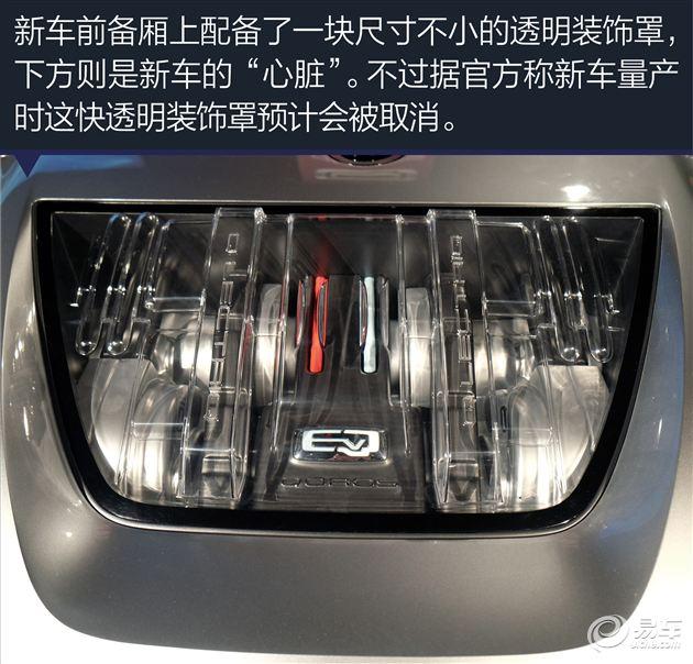 Qoros Koenigsegg K EV (10)