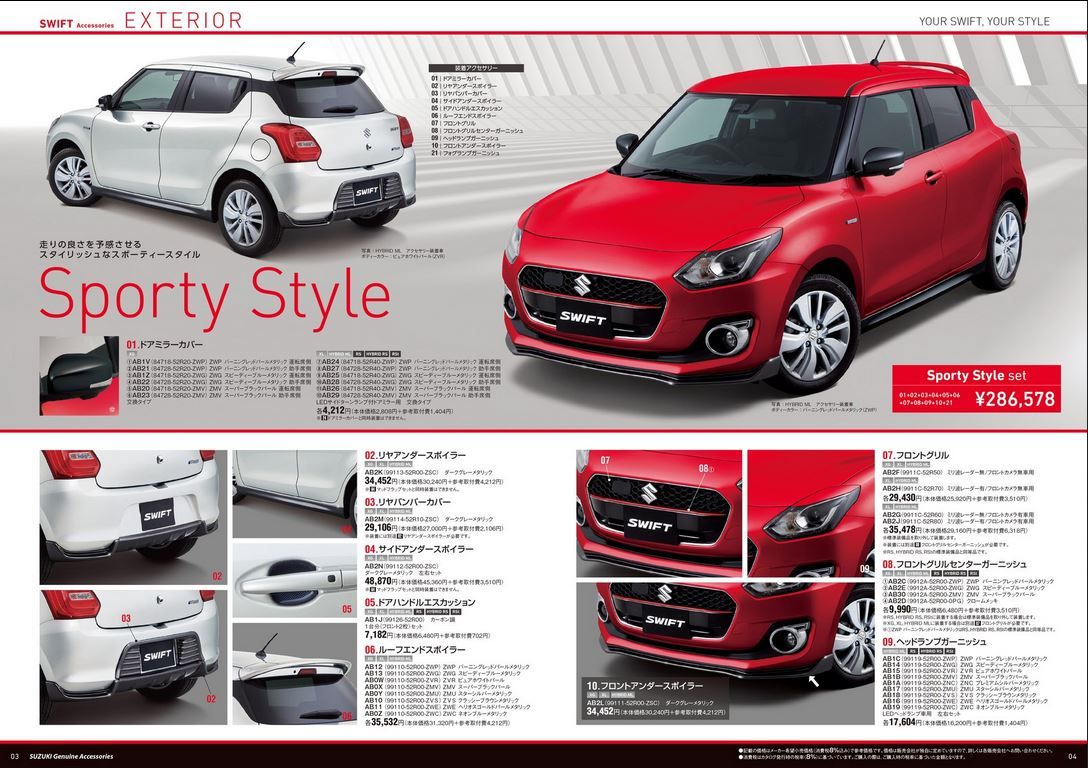 Suzuki Swift Accessory Packs (2)