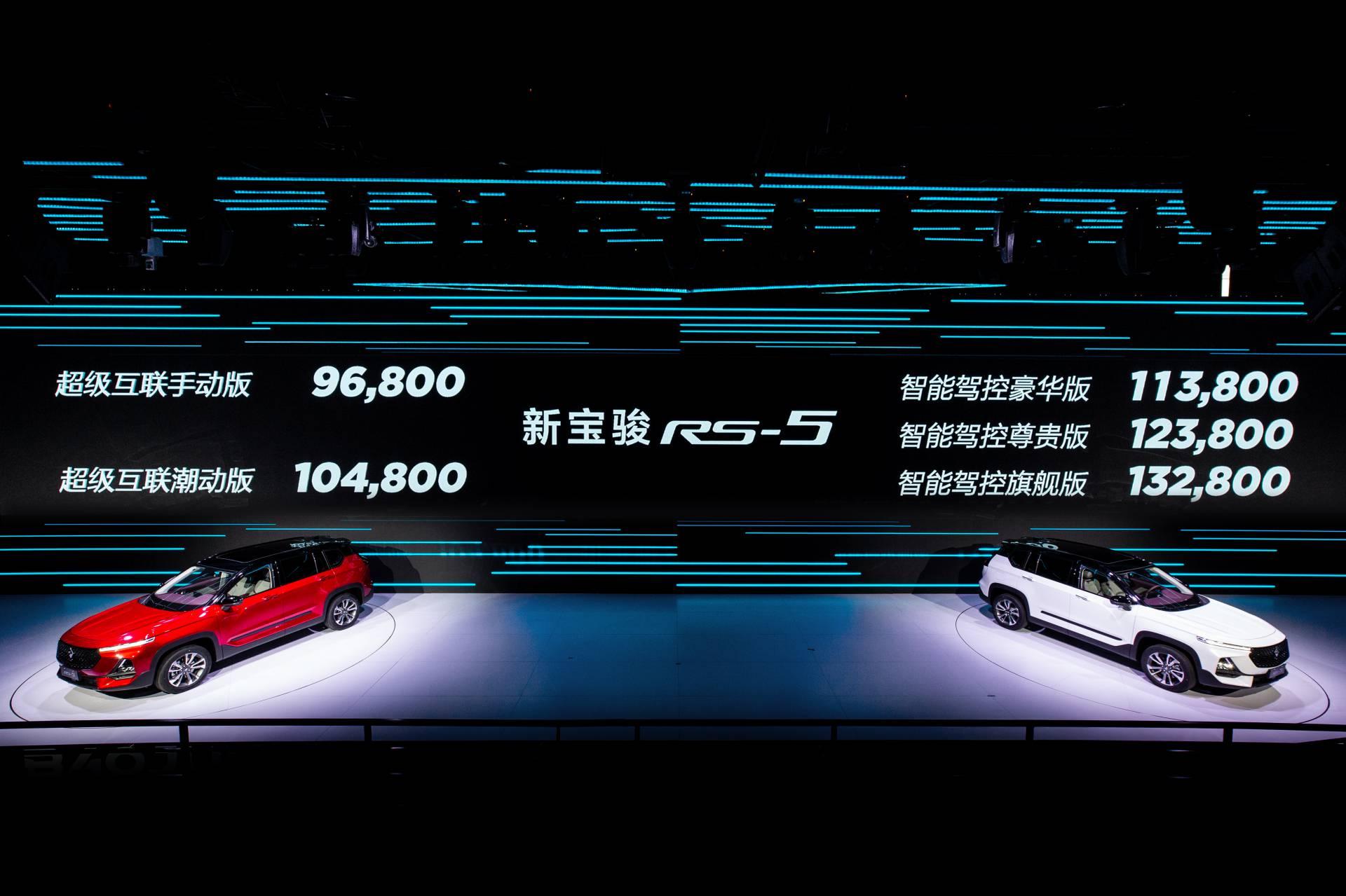 Baojun-RS-5-and-RM-C-Concept-21