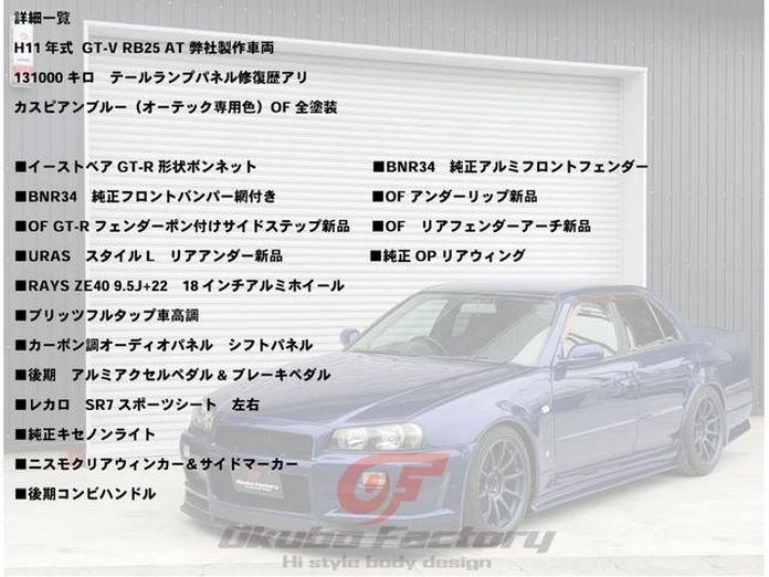 Nissan-Skyline-R34-GT-R-Sedan-28