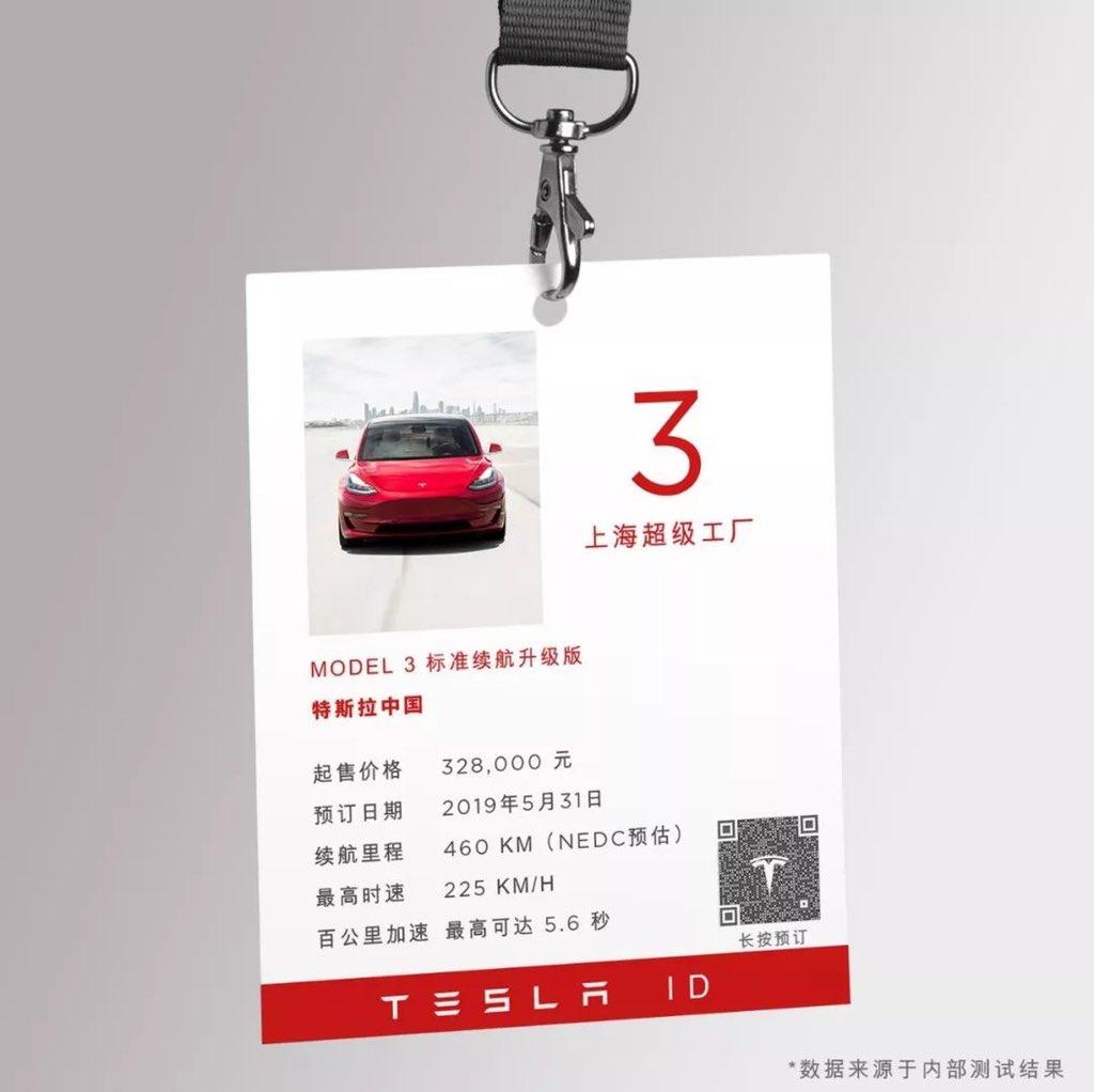 Tesla_Model__China_0001