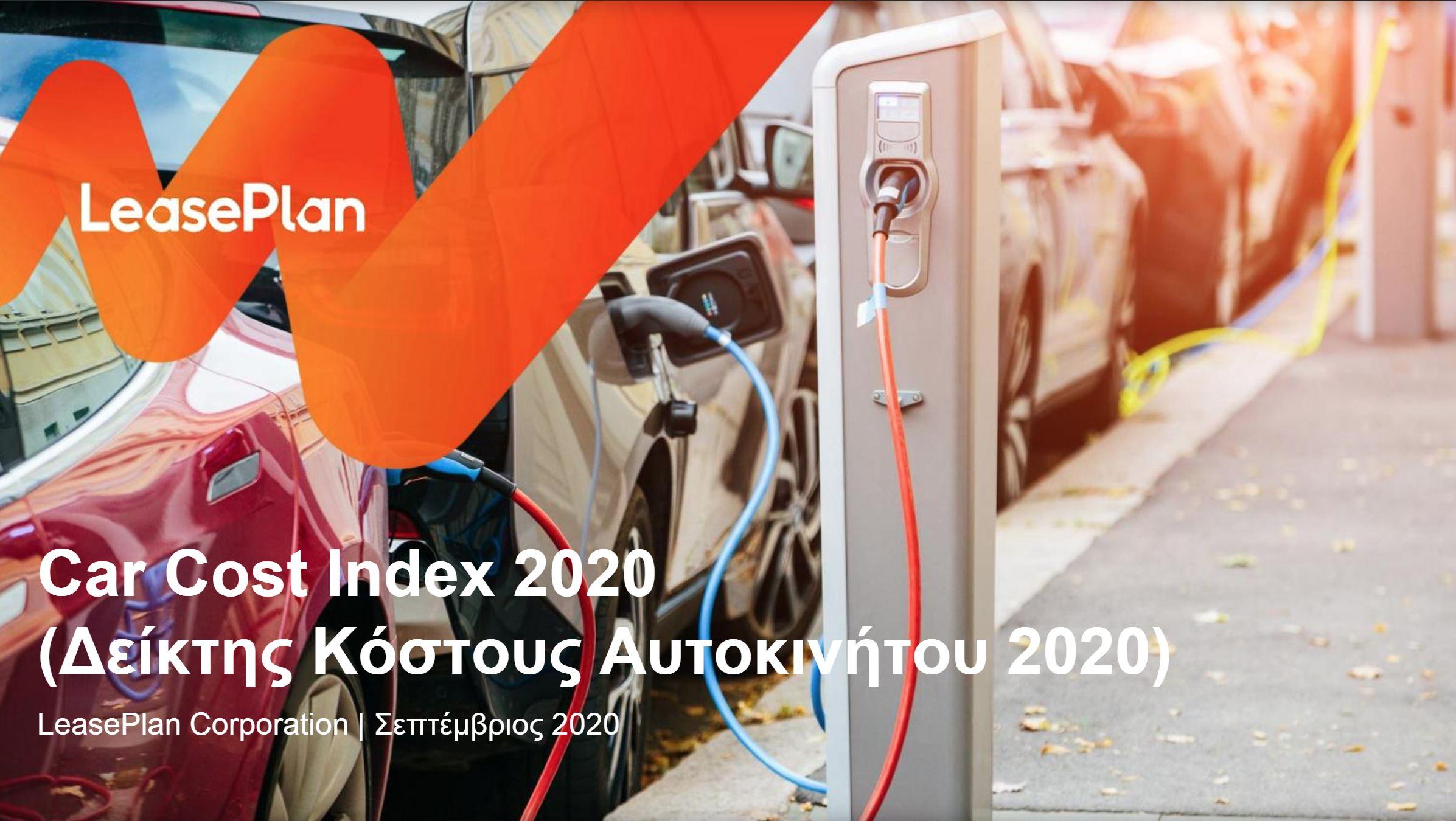 Car-Cost-Index-2020-1