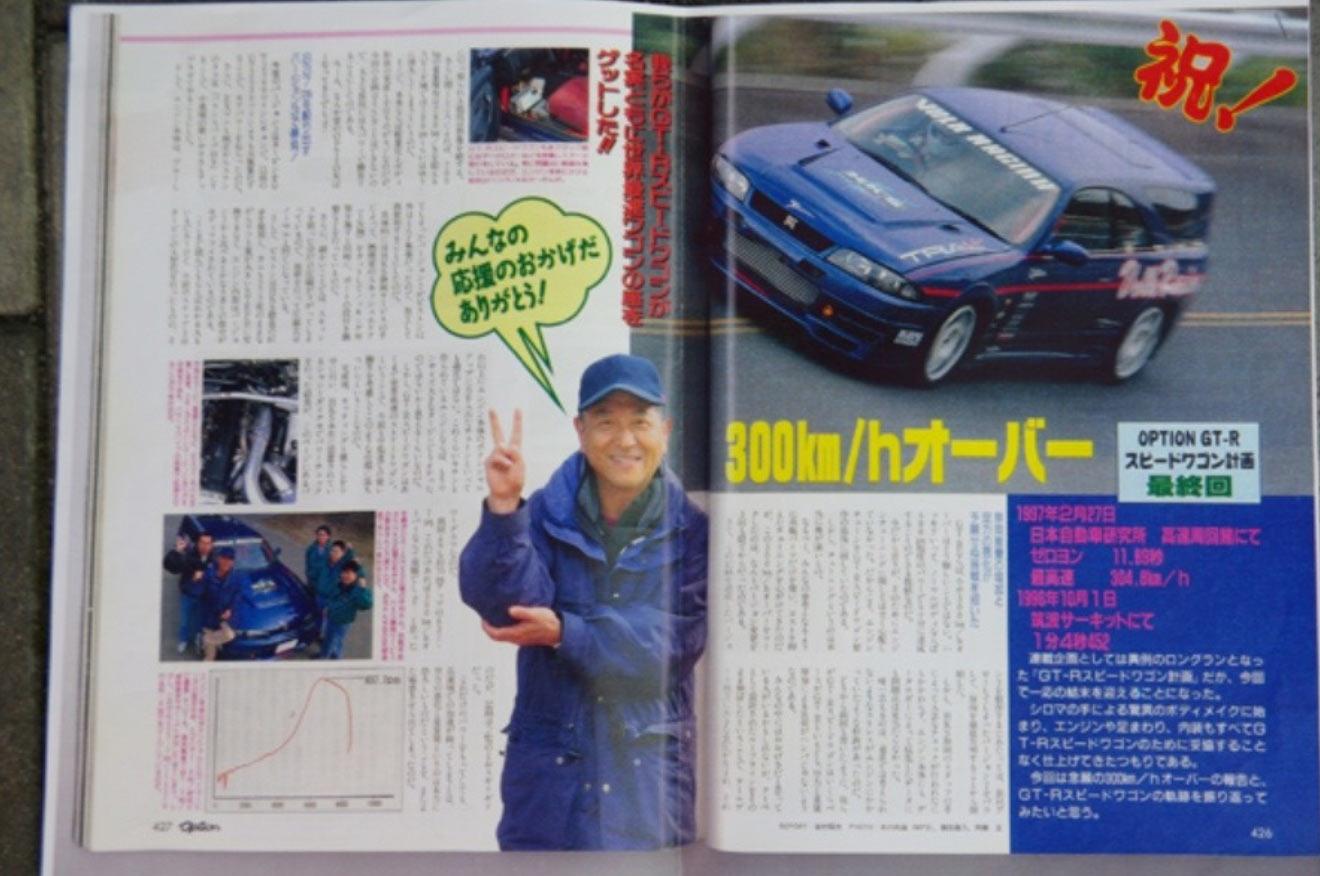 Nissan-Skyline-GT-R-R33-Speedwagon-18
