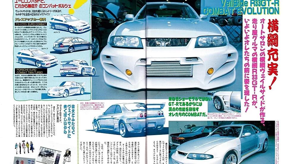 Nissan_Skyline_R33_Veilside_0010