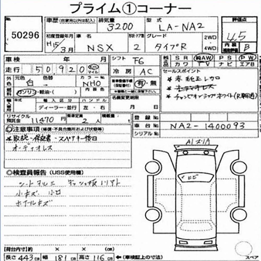 Honda-NSX-R-auction-6