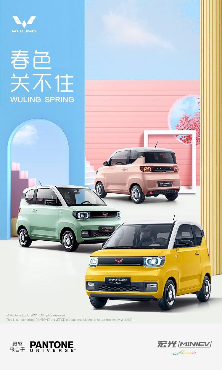 Wuling_HongGuang_Mini_EV_Macaron-0001