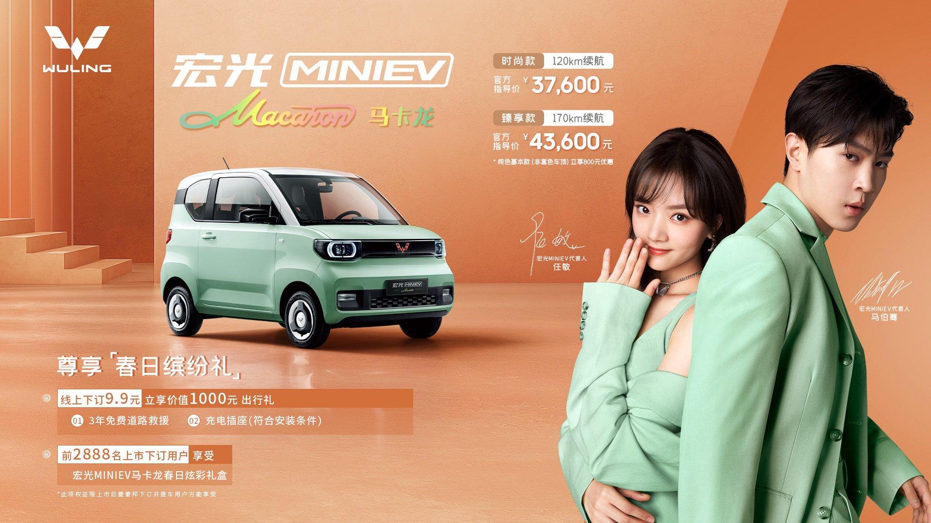 Wuling_HongGuang_Mini_EV_Macaron-0004