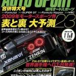 20081225-autosport-01.jpg